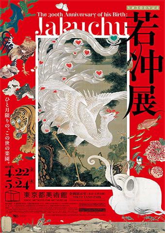 2016_jakuchu_b